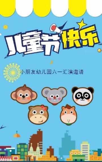 蓝色 卡通 儿童节/六一儿童节/儿童节邀请函/幼儿园邀请函