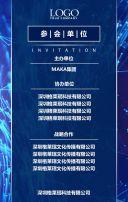 蓝色科技峰会论坛会议邀请函企业宣传H5