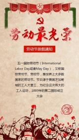 红色简约五一劳动节放假通知手机海报