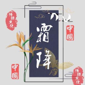 霜降中国风二十四节气科普宣传微信公众号封面小图
