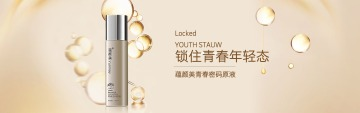 淘宝天猫化妆品促销活动banner