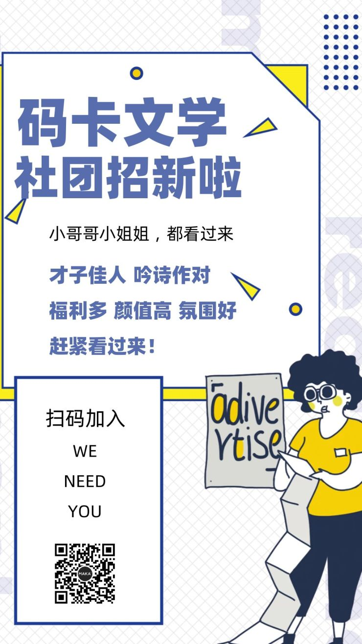 玛卡文学社团招新白色简约招聘宣传手机海报