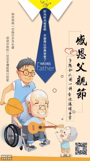 卡通感恩父亲节祝福宣传推广海报