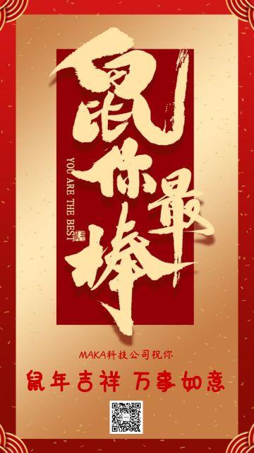 2020鼠年大吉春节除夕祝福海报中国风新年快乐节日祝福贺卡海报