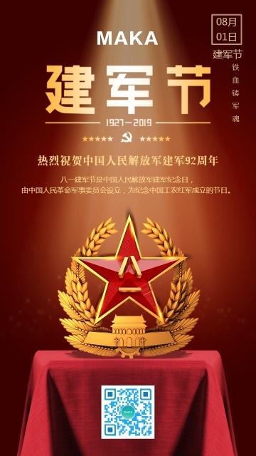 八一建军节公益宣传倡导企业文化政府宣传海报