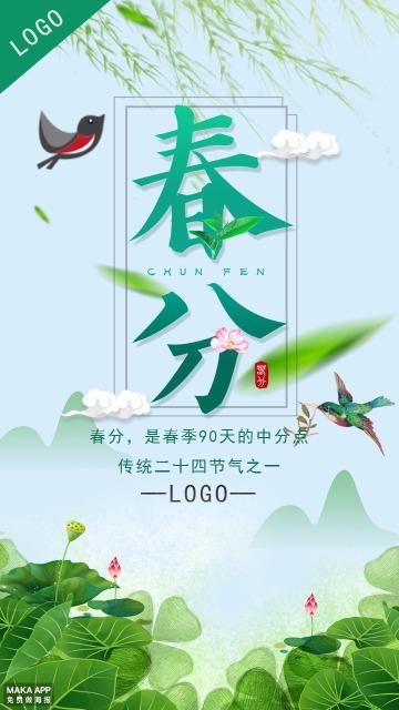 春分二十四节气之一节气普及企业个人专用复古中国风清新文艺