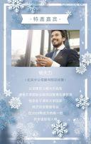 蓝色文艺清新圣诞节活动邀请函H5