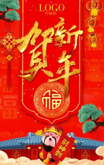 企业新年春节拜年节日祝福贺卡品牌宣传推广