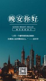 晚安个人朋友圈心情日签简约文艺手机版晚安问候海报
