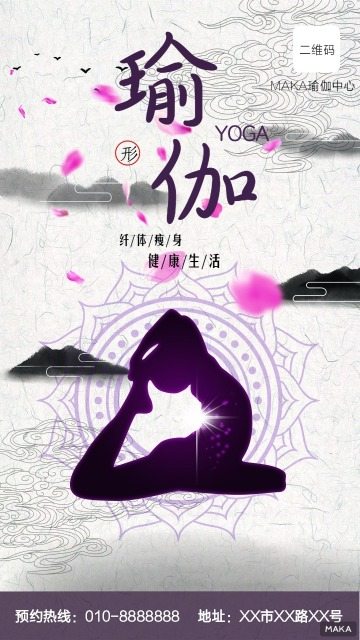 瑜伽形体招生海报