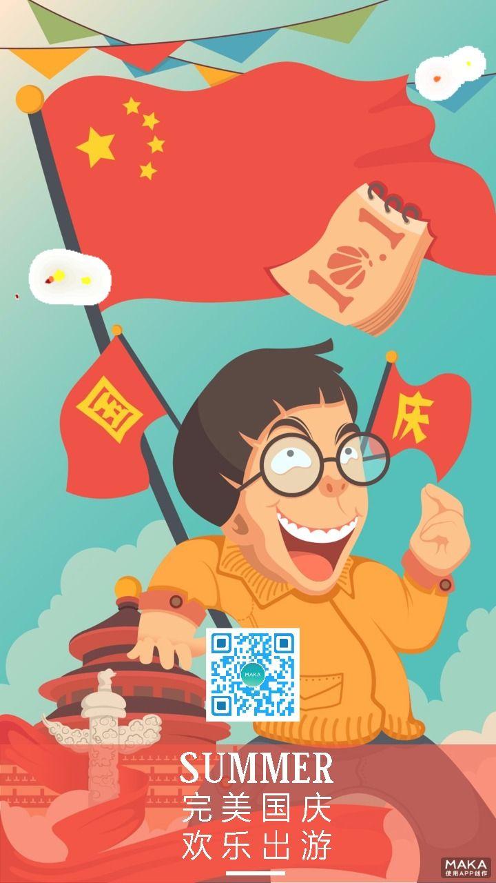 红绿色手绘卡通国庆旅游宣传海报