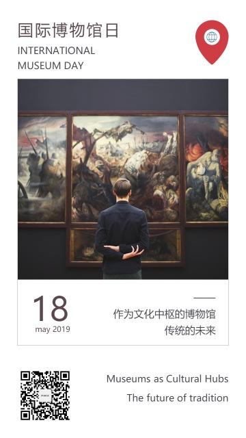 518简约大气国际博物馆日宣传海报