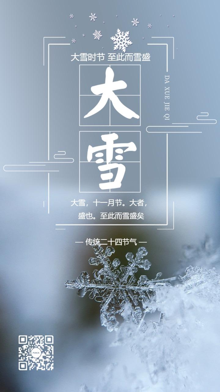 灰色唯美大雪节气日签海报