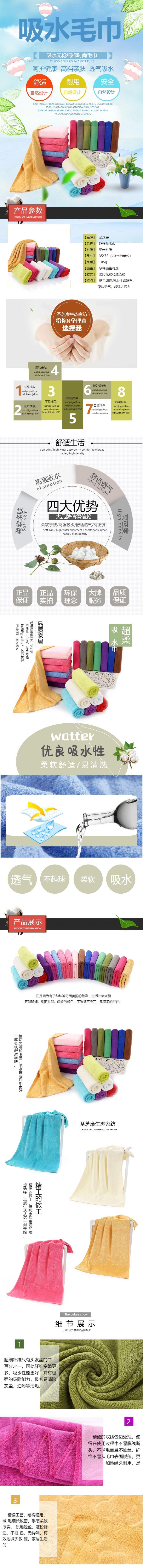 简约时尚毛巾电商详情页