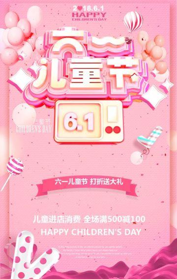 粉色可爱61儿童节商家促销宣传活动H5
