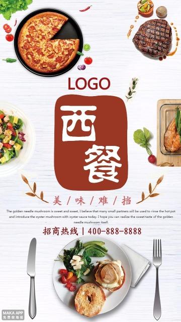 美味难挡西餐厅宣传获客海报