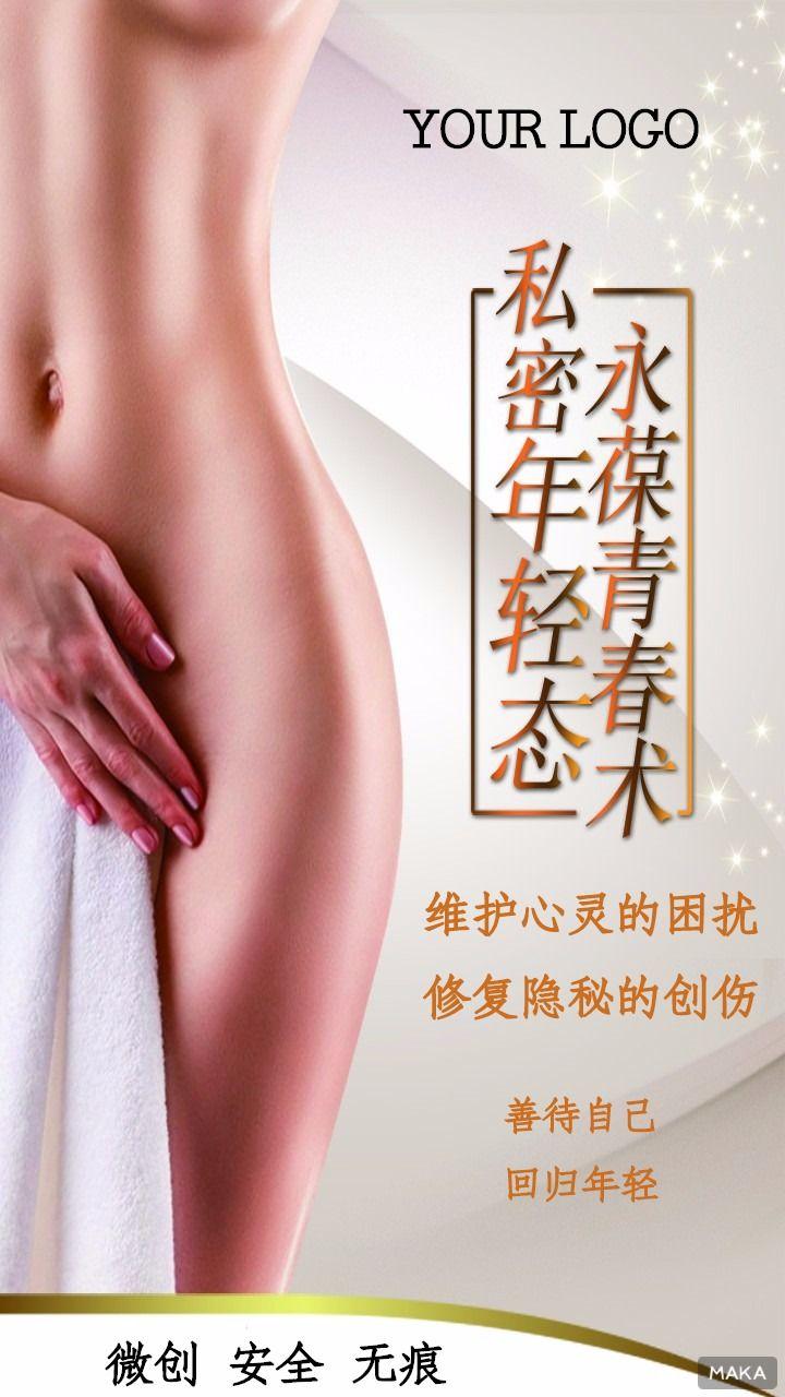 私密处美容术美业店铺宣传