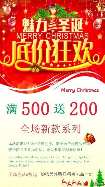 魅力圣诞底价狂欢促销海报