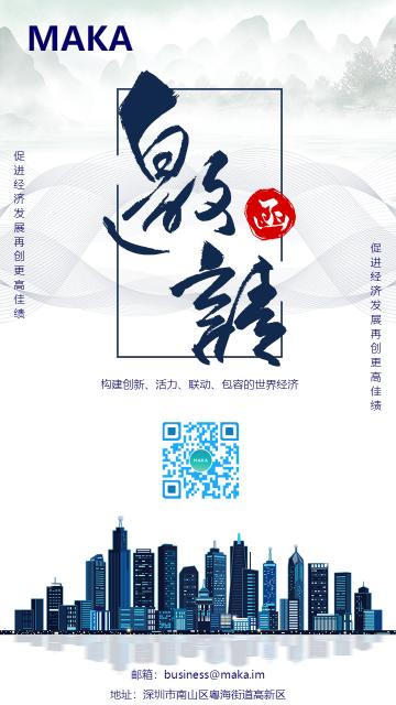 山水风大气科技论坛互联网峰会邀请函海报