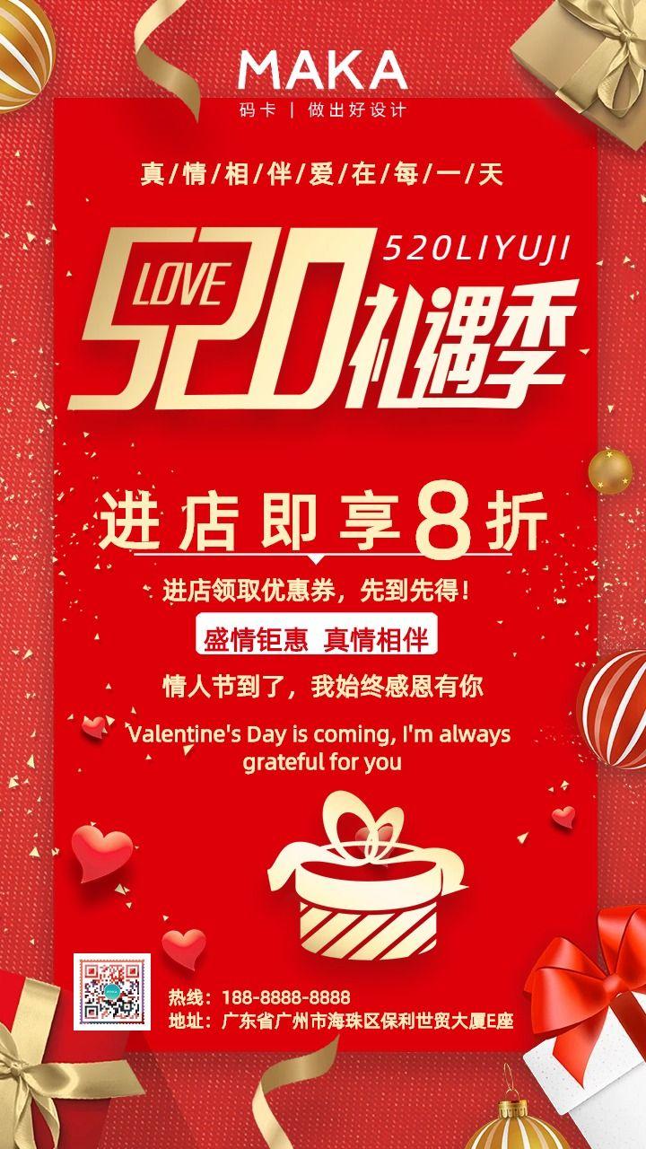 红色喜庆520情人节促销活动手机海报