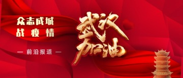 武汉加油横幅模板公众号首图模板