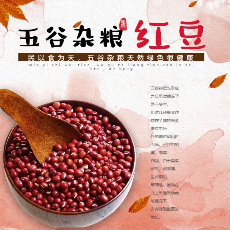 怀旧复古百货零售五谷杂粮红豆促销电商主图