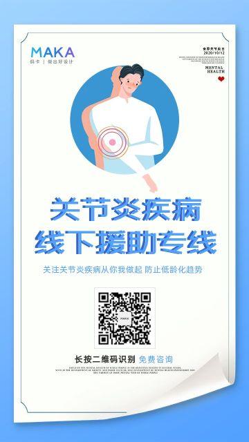 蓝色简约世界关节炎日公益宣传海报