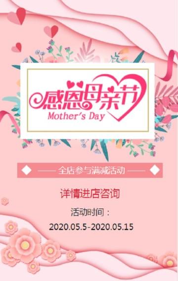 粉色温馨母亲节商家节日促销H5活动模板