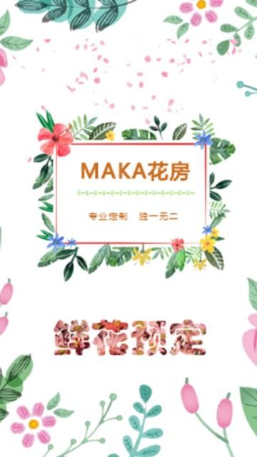 女神节大气鲜花店定制鲜花促销宣传视频