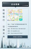 简约商务蓝色城市风企业宣传画册H5