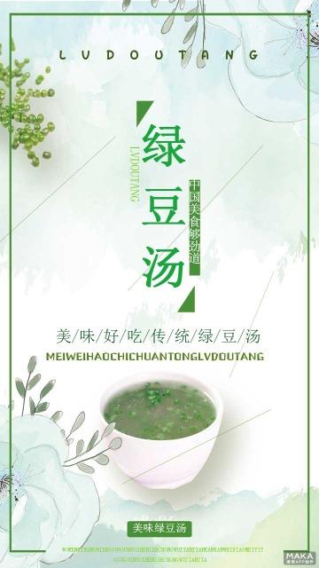 美味·好吃·传统·绿豆汤饮食宣传海报