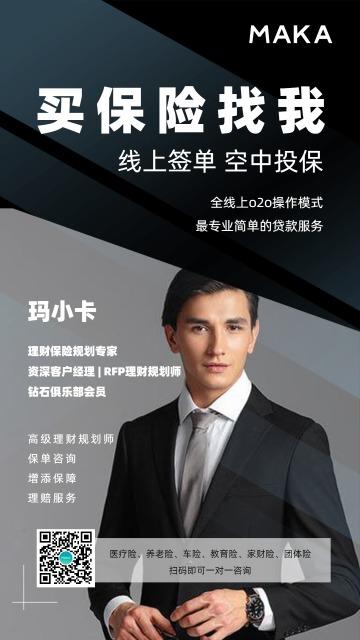 黑色时尚简约保险行业电子社交名片宣传海报模板