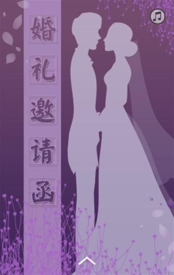 紫色渐变剪影婚礼邀请函/高雅显眼/多情浪漫