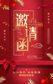 中国风元素高端大气大红色信封风格邀请函