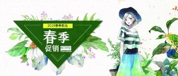 春季服装新品促销活动