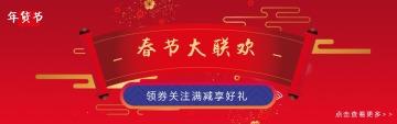 新春中国风互联网各行业宣传促销海报