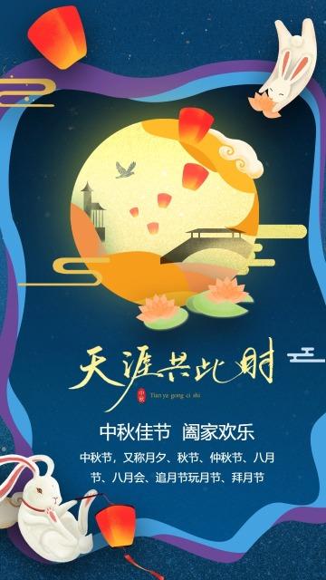中秋节文化宣传海报 促销海报