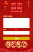 中式喜庆红色婚礼请柬 结婚请帖 喜帖 庆典邀请函