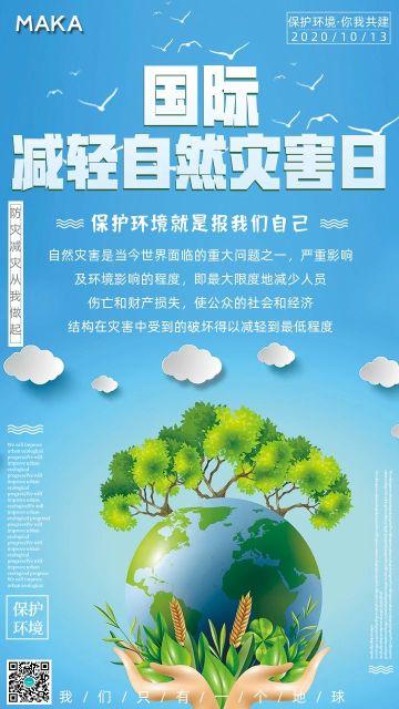 蓝色简约国际减轻自然灾害日节日宣传手机海报