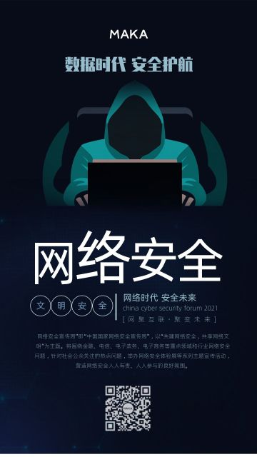 黑色简约之数据时代国家网络安全等公益宣传海报模板设计
