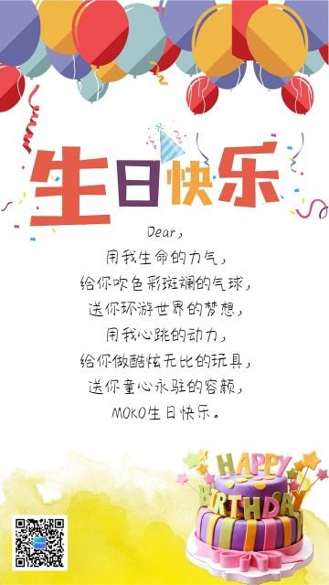 白色简约生日贺卡手机海报