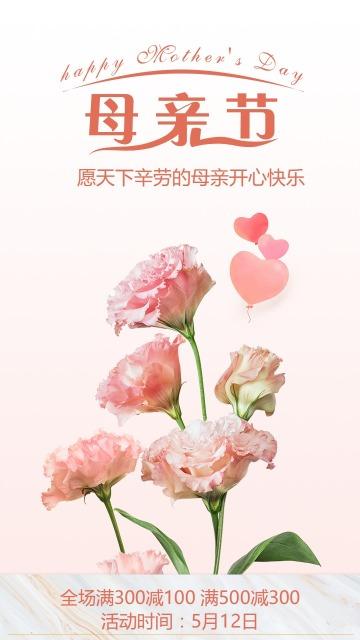 母亲节贺卡产品促销活动活动宣传海报