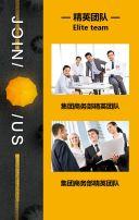高端黄色商务企业大气人才招聘校园招聘秋季招聘社会招聘