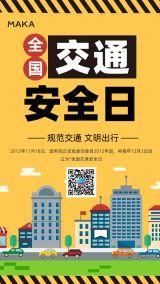 黄色简约全国交通安全日公益宣传海报