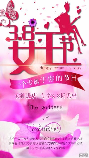 38女王节粉色海报