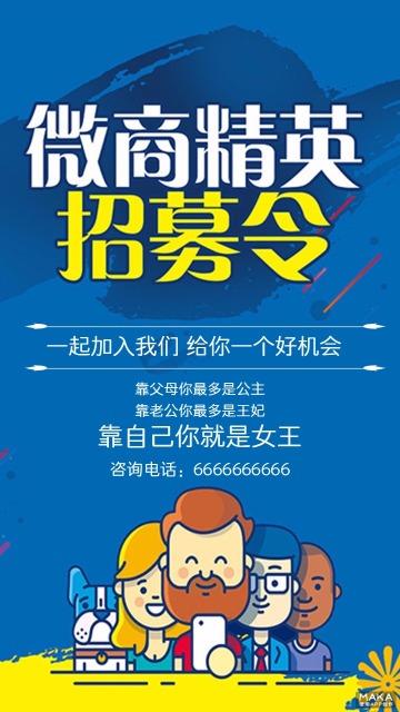 蓝色简约大气卡通微商精英招募令宣传海报