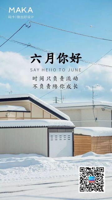 六月你好  五月再见 心情励志