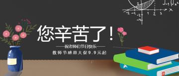 手绘风教师节公众号首图