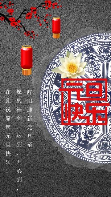 中国风 公司 企业 元旦快乐 祝福贺卡