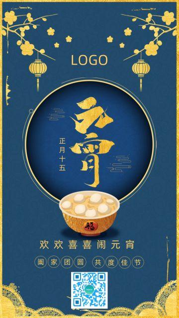 2020金色古典简约大气中国风元宵节祝福贺卡海报模板
